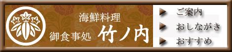 海鮮料理 御食事処 竹ノ内
