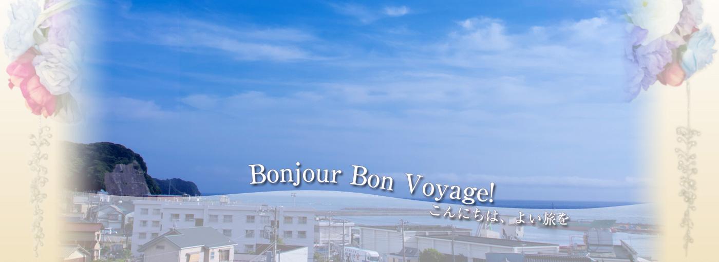 Bonjour Bon Voyage! こんにちは、よい旅を