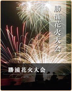 勝浦花火大会